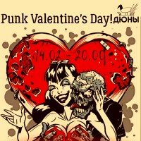 14/02 СВОБОДА ВАЖНЕЕ МОДЫ! Punk Valentine's Day