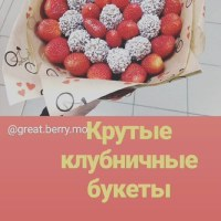 GreatBerry