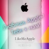 LikeMeApple — продажа iPhone, iPad, iPod