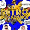 RETROMEGADANCE  | Moscow |  18+