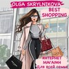 OLGA SKRYLNIKOVA. BEST SHOPPING.Интернет магазин