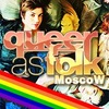 QUEER AS FOLK PARTIES - MOSCOW