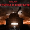 World of Tanks- leha_fort