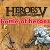 Heroes of Might and Magic\battle of heroes