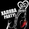 ХАЛЯВА PARTY! 23/01