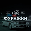 Фуражки Дзержинск