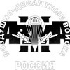 "Отряд ""Airborne forces squad"""