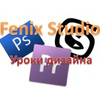 Fenix Design Studio (Уроки Photoshop итд)