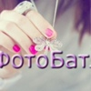 •☺♦ФОТОБАТЛ•☺♦