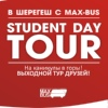 25-27 января   MAX-BUS   STUDENT DAY's TOUR > GE