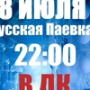 Paevka 90's party