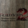 Guild wars 2 trade coins