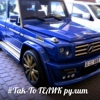 #Tak-To ГЕЛИК рулит™