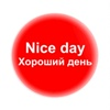 Nice Day   Южно-Сахалинск